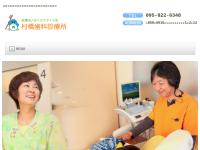 村橋歯科診療所