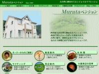 Murataペンション