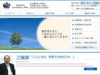 村田会計事務所