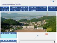 北海道室蘭清水丘高等学校