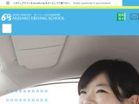 むさし小金井自動車教習所