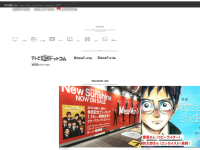 ムサシノ広告社