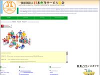 一般社団法人・日本弁当サービス協会
