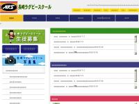 長崎ラグビースクール