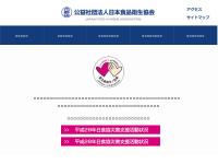 日本食品衛生協会