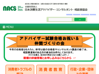 日本消費生活アドバイザー・コンサルタント協会