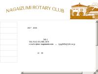 長泉ロータリークラブ