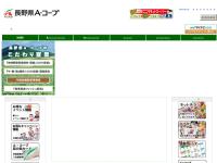 A・コープ 富士見店
