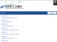長野商工会議所
