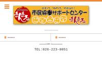 長野市市民協働サポートセンター