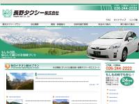 長野タクシー