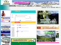 長野県山岳協会