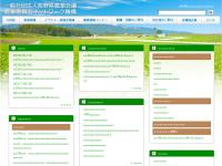 長野県農業会議