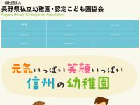 長野県私立幼稚園協会