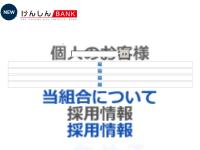 長野県信用組合