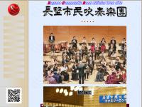 長野市民吹奏楽団