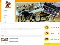長野車椅子バスケットボールクラブ