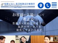 長沼・楯谷税務会計事務所