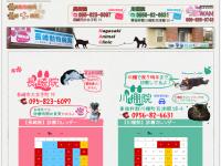 長崎動物病院