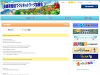 長崎県地域づくりネットワーク協議会