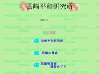 長崎平和研究所
