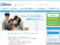 長崎県民共済生活協同組合
