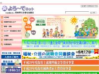 長崎県社会福祉協議会