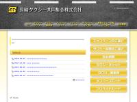 長崎タクシー共同集金