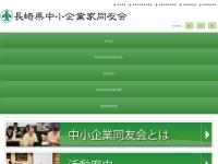 長崎県中小企業家同友会