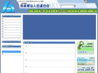 長崎県法人会連合会