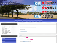 沖縄県立名護高等学校