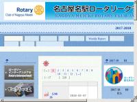 名古屋名駅ロータリークラブ