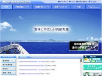 日本内航海運組合総連合会