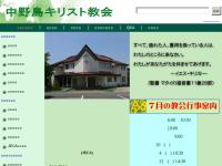 中野島キリスト教会