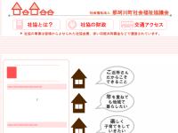 那珂川町社会福祉協議会