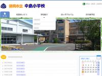静岡市立中島小学校