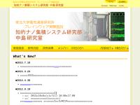 東北大学電気通信研究所 中島研究室