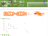 中野区サッカー協会