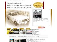 中野自動車整備工場