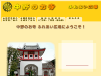 中野仏教会