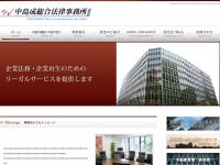 中島成総合法律事務所