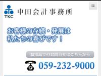 中田会計事務所