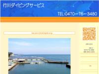 行川ダイビングサービス
