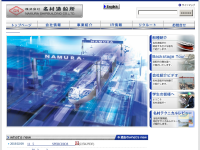 Namura Shipbuilding Co.,Ltd.