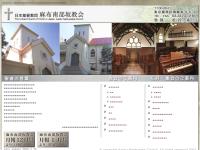 麻布南部坂教会