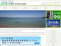 日本難病・疾病団体協議会