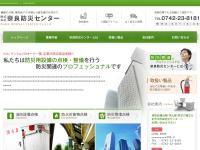 奈良防災センター
