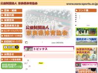 奈良県体育協会