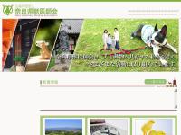 奈良県獣医師会