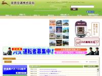 奈良交通グループ